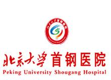 北京大学首钢医院体检中心