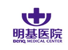 苏州明基医院体检中心