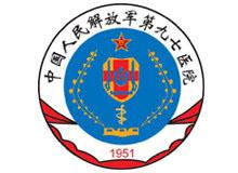 中国人民解放军第97医院(淮海医院)体检中心