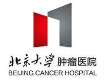 北京南郊肿瘤医院(北京大学肿瘤医院)防癌体检中心