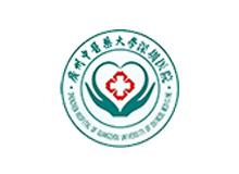 深圳市福田区中医院(广州中医药大学深圳医院)体检中心