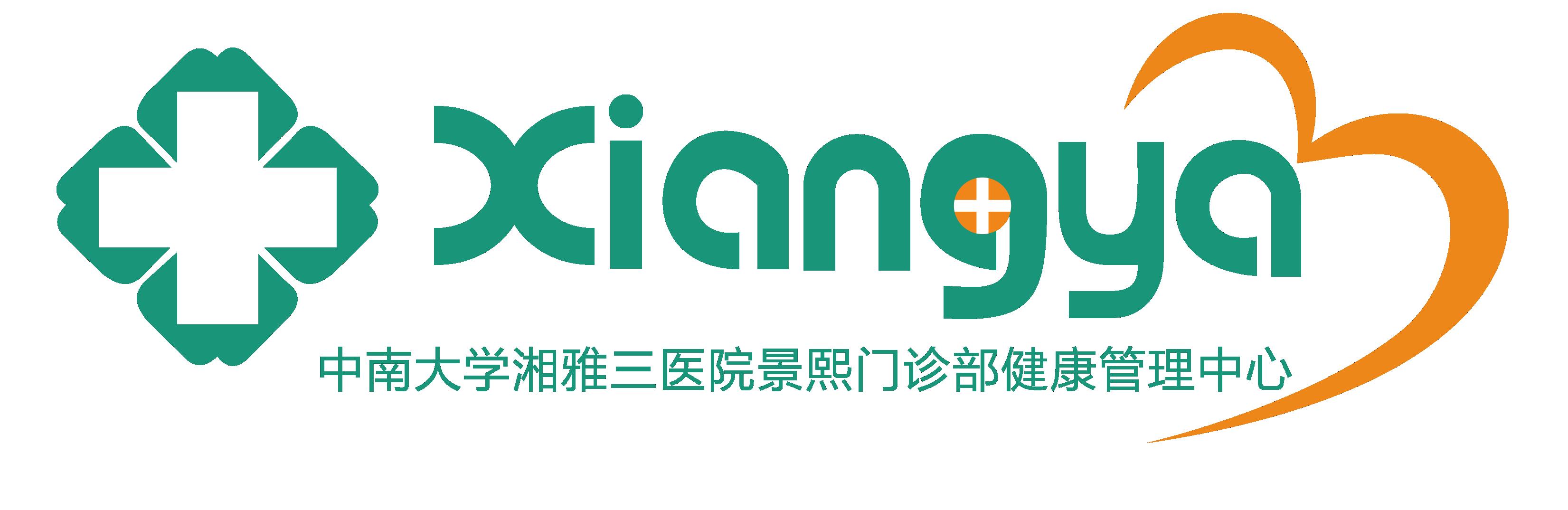 中南大学湘雅三医院景熙门诊部健康体检中心