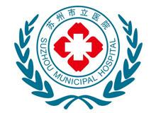 苏州市体检中心(苏州市立医院北区)