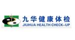 九华健康体检中心
