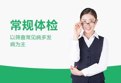 福建省第二人民医院体检中心6-1普及型体检套餐(女未婚)
