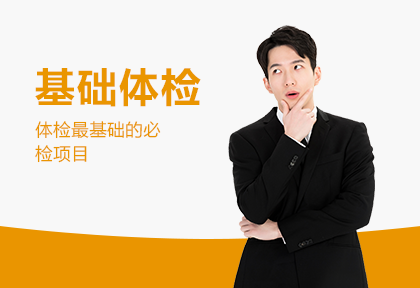 中国医科大学航空总医院体检中心40岁以上基础体检套餐(男)