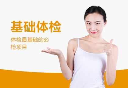 上海长征医院体检中心基础套餐A(女)