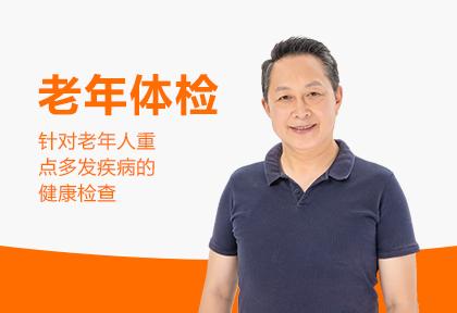 中国人民解放军第306医院体检中心关爱老人体检套餐(男)