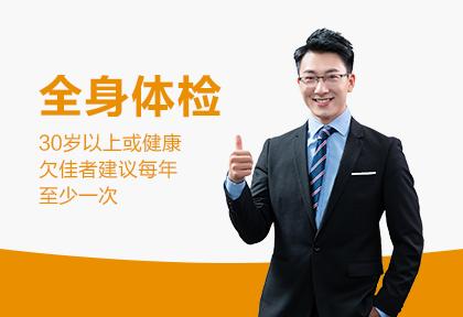 福州市第一医院体检中心套餐三(男)