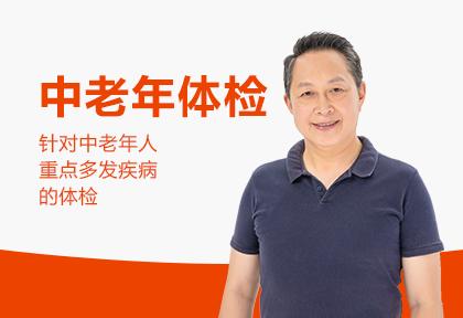 浙江大学明州医院国际保健中心夕阳红体检套餐