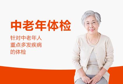 福建医科大学附属第一医院体检中心套餐六女性已婚体检(中老年)