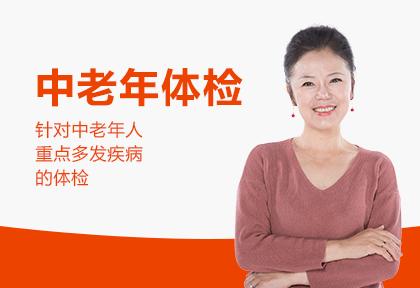 潮州第一健康体检中心松鹤延年女套餐(女)