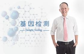 深圳爱康国宾体检中心(罗湖分院)深爱爸妈升级TM肿瘤12项+肿瘤基因检测套餐(男)