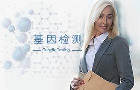 深圳爱康国宾体检中心(罗湖分院)白领悦享+五种癌症基因检测套餐(女)
