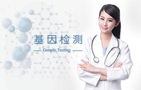 深圳爱康国宾体检中心(罗湖分院)珍爱VIP深度TM肿瘤12项+肿瘤基因检测套餐(女)
