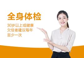 福州市第一医院体检中心套餐三(女)