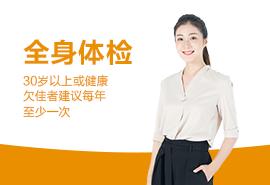 福建省立医院体检中心女性全身健康体检