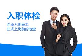 北京市第一中西医结合医院体检中心入职体检套餐